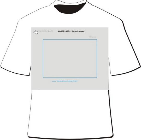 Шаблоны для футболок для печати